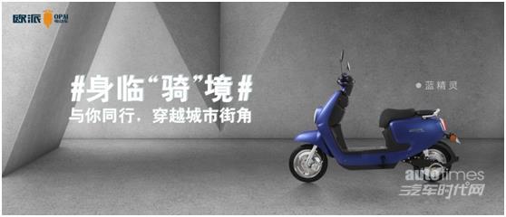 以品质为根基,欧派电动车加速迈向新时代
