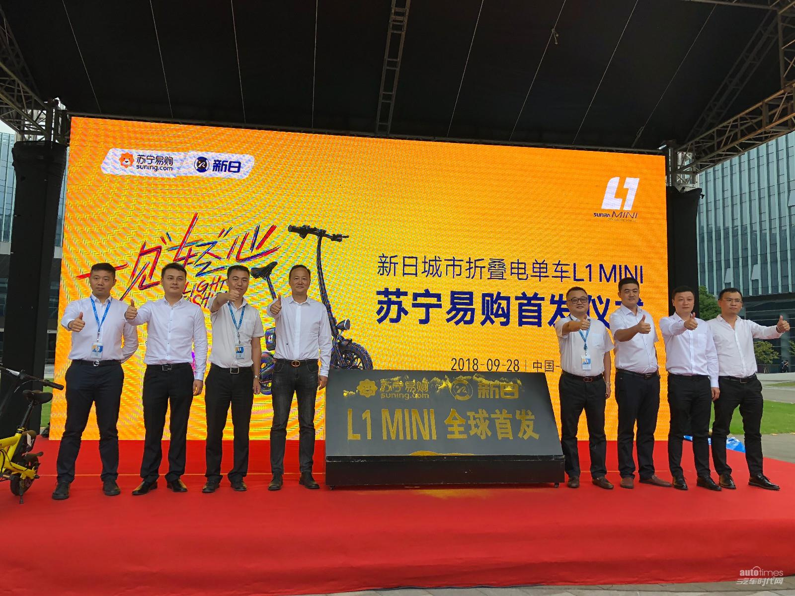 """一见""""轻""""心,新日城市折叠电单车L1 mini苏宁易购全球首发"""