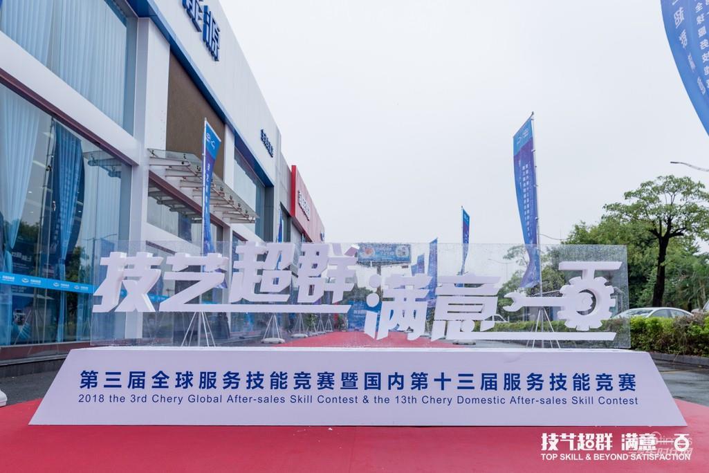 铭记荣耀传承匠心 奇瑞汽车第三届全球服务技能竞赛侧记