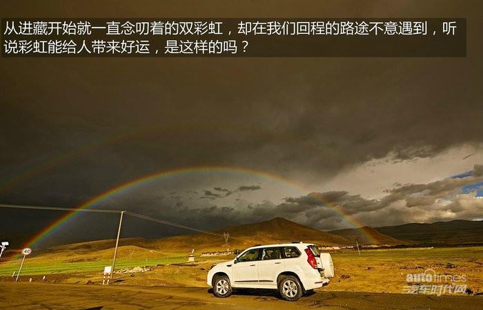 风里雨里 哈弗H9在珠峰等你