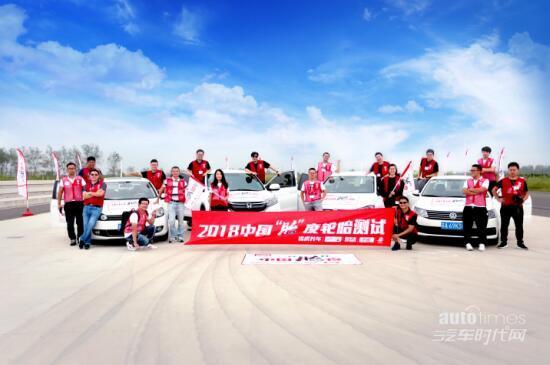 """2018中国""""胎""""度数据出炉:佳通轮胎优秀性能令人印象深刻"""