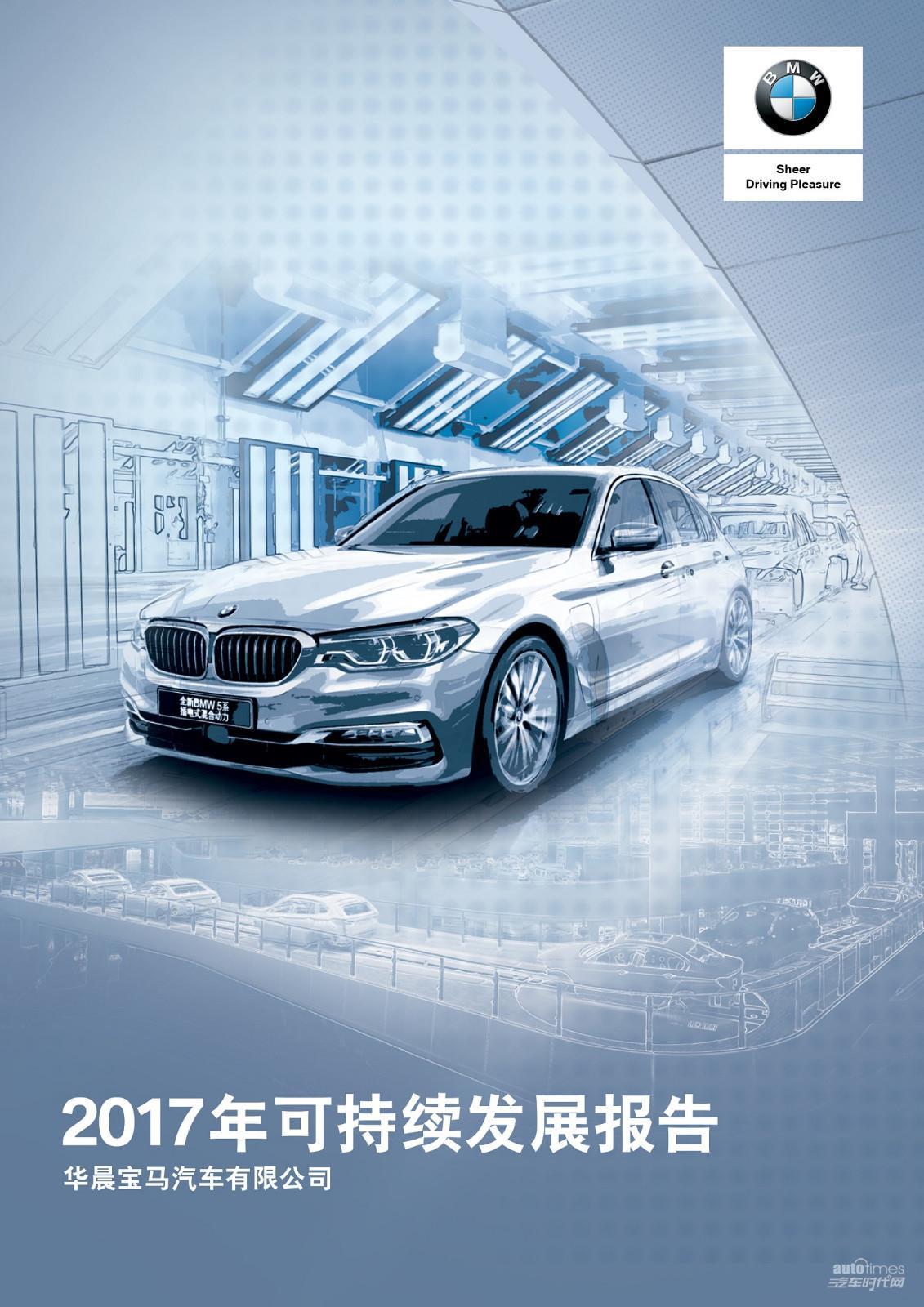 华晨宝马倒数第五年发布《可持续发展报告》