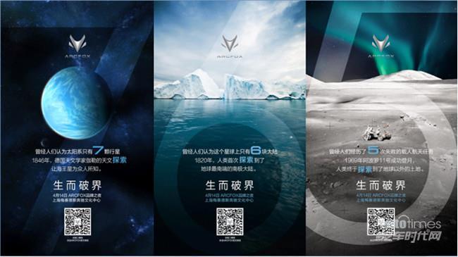 """从日内瓦到上海,""""生而破界""""的ARCFOX来了"""
