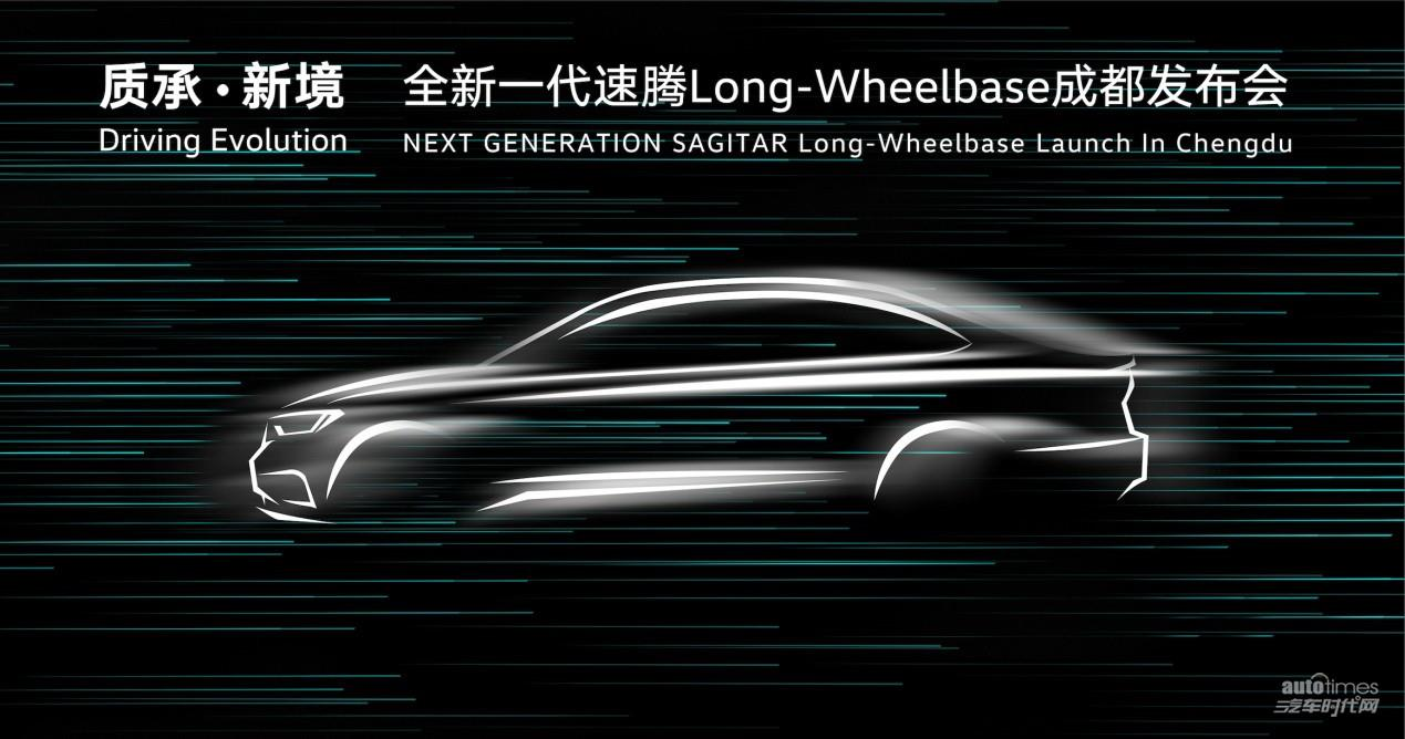 "不止是""L""的魅力 全新一代速腾Long-Wheelbase成都上市"