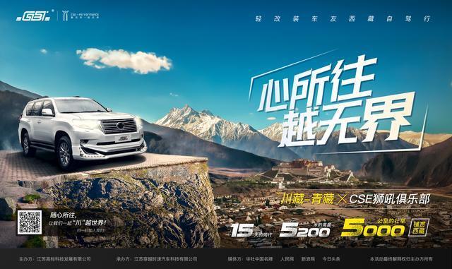 福利!免费游西藏 · 酷车秀征集大赛