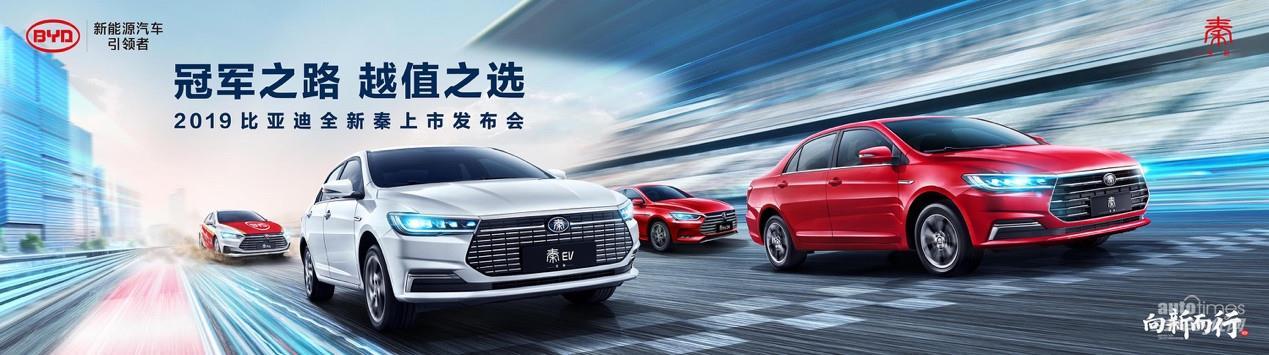 产品势能释放 比亚迪携全新秦和e3亮相广州车展