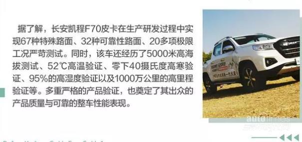 实用与越野的完美结合,长安凯程F70助力中国皮卡向上发展