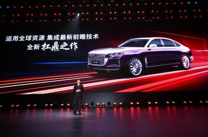 2020年中国一汽红旗品牌盛典暨H9全球首秀