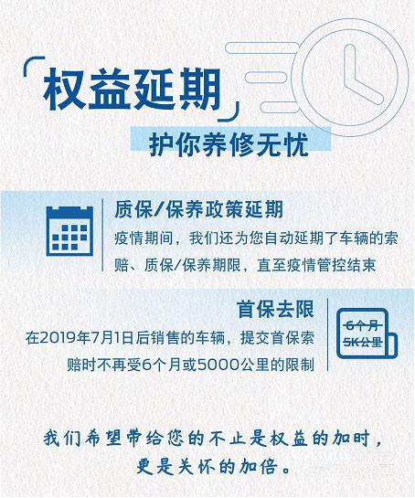 """""""零接觸""""也能放心購車,長安福特推出""""五大暖心行動"""""""