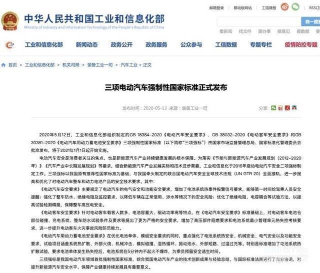 电动汽车强制性国家标准发布北汽新能源深度参与【汽车时代网】