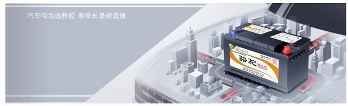 《【华宇公司】汽车消费升级加剧 骆驼启停电池未来可期》