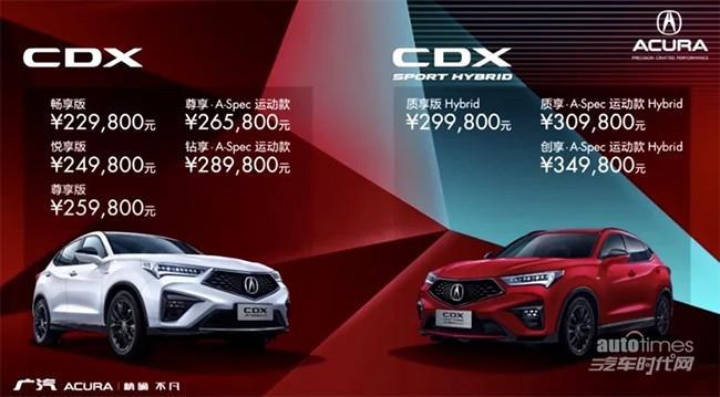 广汽Acura新款CDX上市售价22.98-34.98万【汽车时代网】