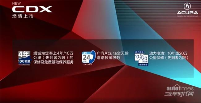 广汽Acura新款CDX上市 售价22.98-34.98万