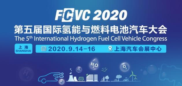 第五届国际氢能与燃料电池汽车大会9月14-16日将于上海召开