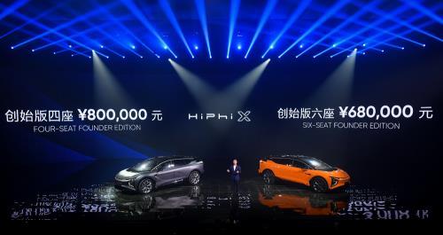 《【华宇注册平台】人工智能小冰赋能华人运通高合汽车HiPhiGo:懂情感、爱创造的AI出行伙伴》
