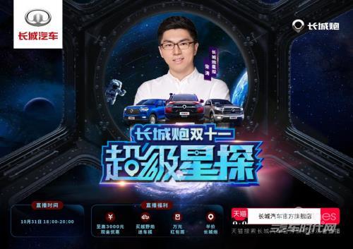 """10月31日跟着超级星探 做最""""惠""""玩的长城炮车主"""