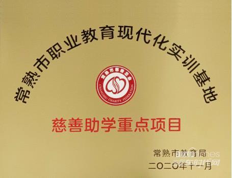 打造产教融合新典范 奇瑞捷豹路虎现代化实训基地正式授牌