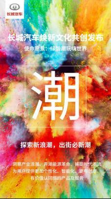 《【华宇代理平台】绿智潮玩嗨世界 长城汽车焕新文化共创发布》
