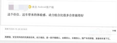 《【华宇品牌】奇瑞捷途X70 PLUS到底怎么样 看看网友怎么说》