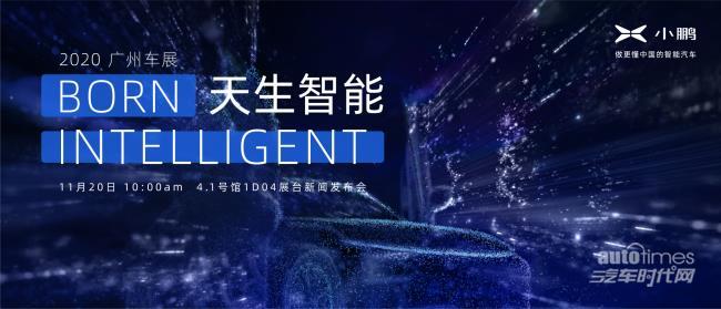 天生智能  小鹏汽车将携P7旗舰新品登陆2020广州国际车展