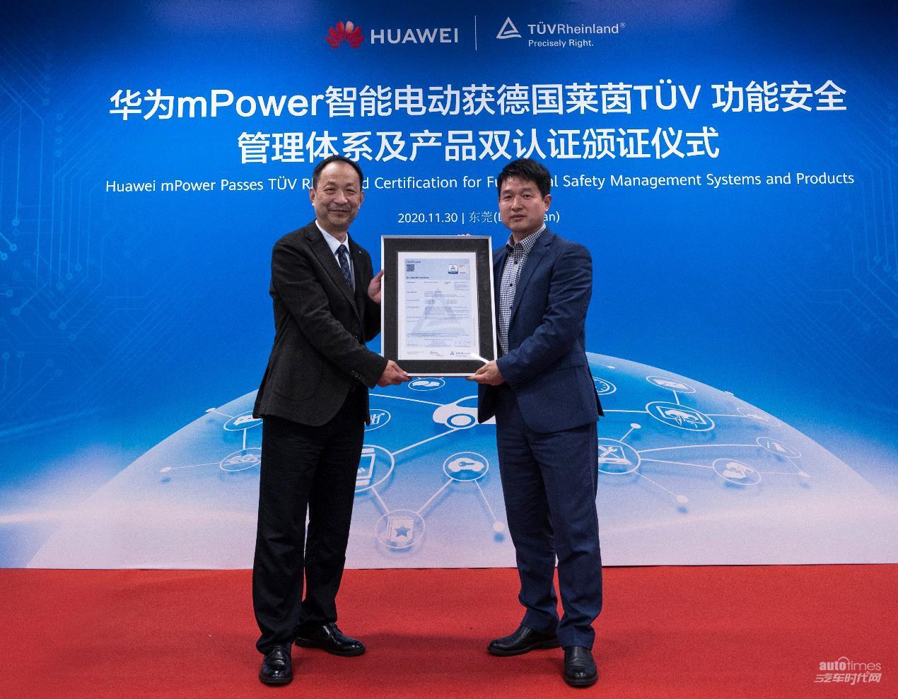 华为智能电动MCU产品荣获莱茵TüV功能安全高等级证书