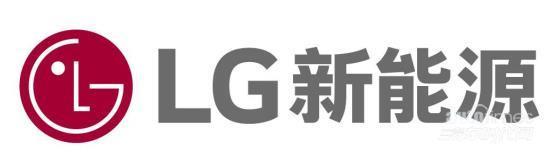 官宣!LG新能源正式成立,开启未来之路