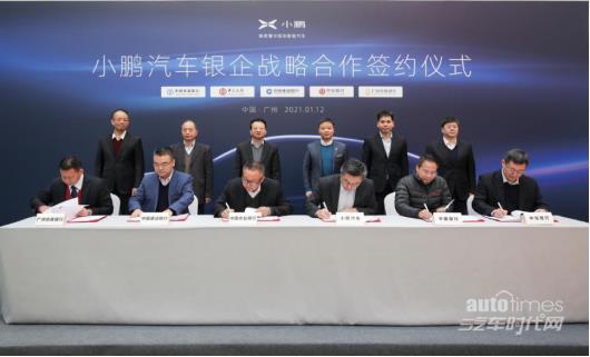 小鹏汽车与五家银行达成战略合作 获综合授信128亿元