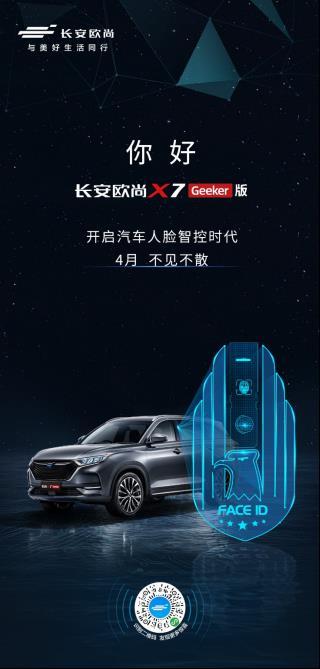 长安欧尚X7发布新车型命名Geeker 即将开启人脸识别普及时代