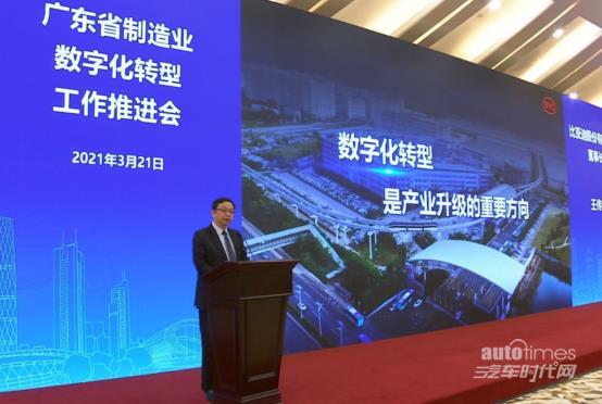 王传福:紧抓数字化转型新机遇 打造智能制造新标杆!