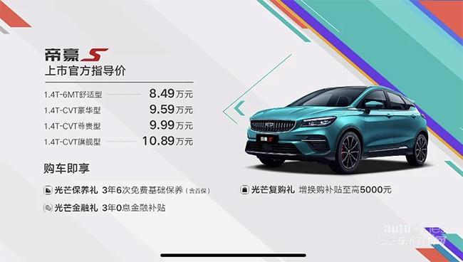 吉利家族全新SUV帝豪S上市 售8.49