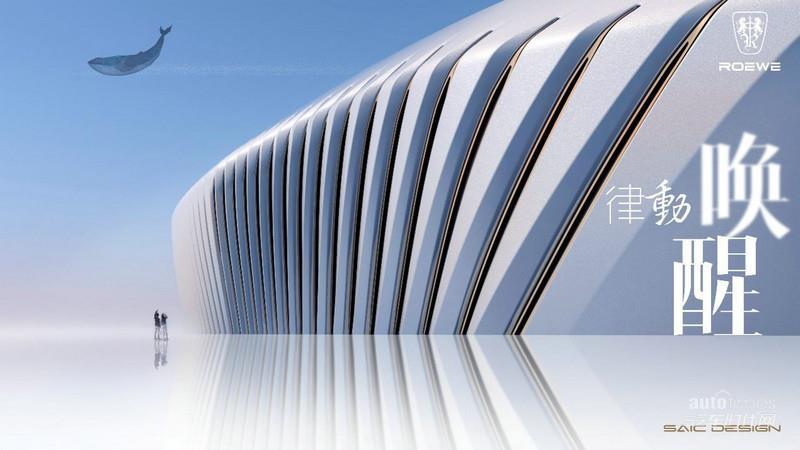 上汽荣威全新SUV命名鲸,将于上海车展首发亮相【汽车时代网】