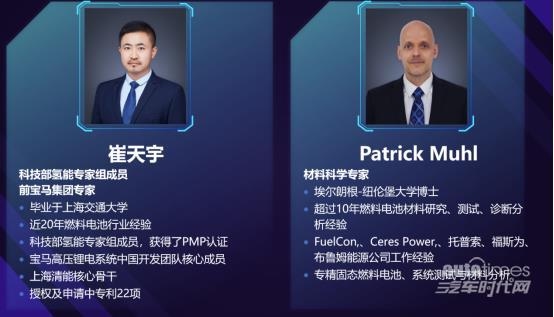 """""""亮剑""""FCVC 2021 未势能源携""""双子星""""跨入氢世代"""