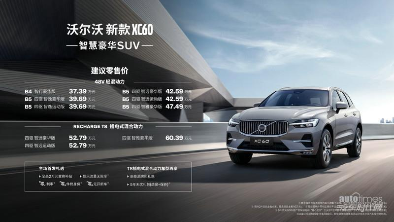 綻放歐冠季 沃爾沃新款XC60重慶車展發布【汽車時代網】