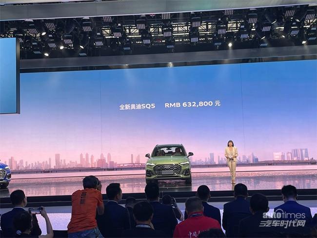 奥迪SQ5粤港澳车展正式上市 价格63.28万元【轿车年代网】