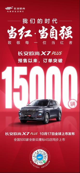 等等党终于不用再等了 长安欧尚X7PLUS上市限时尝鲜价7.99-13.09万元